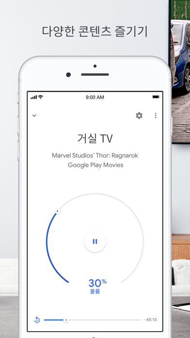다운로드 Google Home Android 용