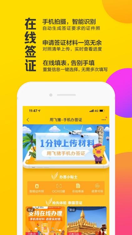 飞猪旅行 screenshot-4