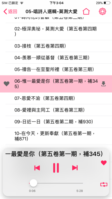 福音有声APP screenshot four