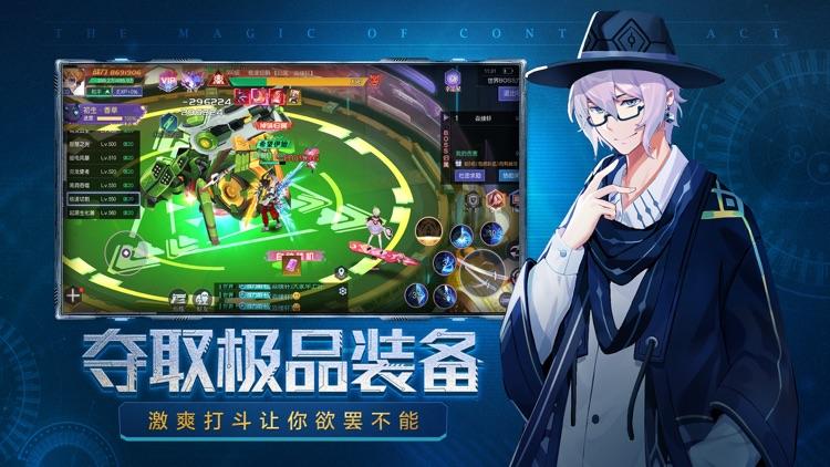 魔力契约-日系机甲神宠魔幻游戏 screenshot-4