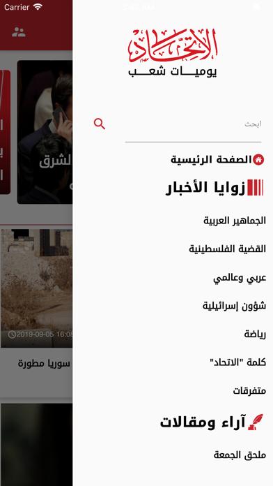 صحيفة الاتحاد Screenshot 2