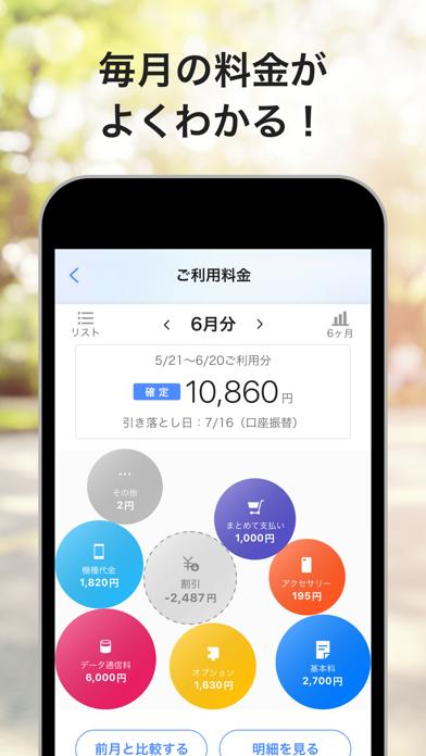 My SoftBankのおすすめ画像1