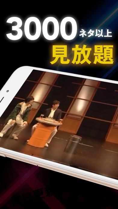 お笑いTV お笑い芸人ネタ配信の芸人動画配信アプリのおすすめ画像3