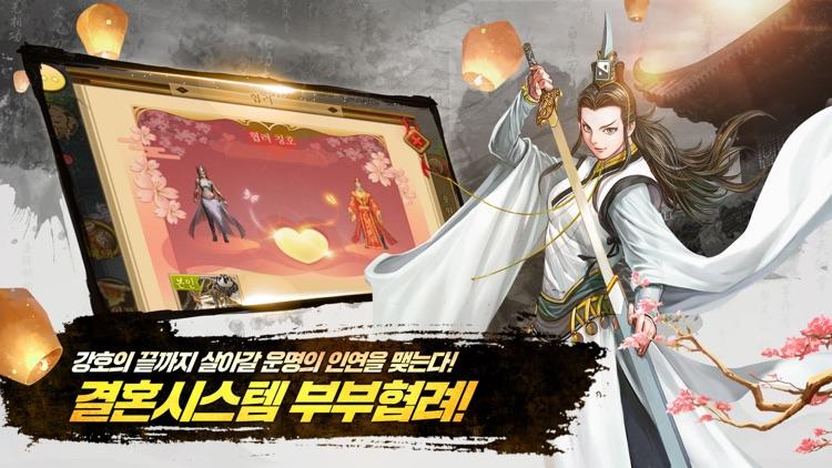 무협M screenshot-4
