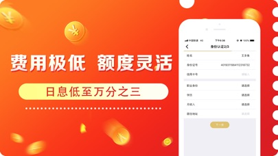 Screenshot for 蚂蚁借款-小额贷款之现金分期借钱平台 in Hong Kong App Store