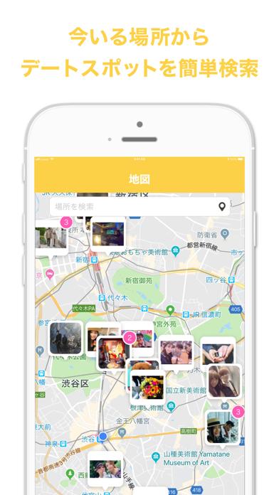 chiise - カップル専用のデート写真投稿アプリ screenshot 4