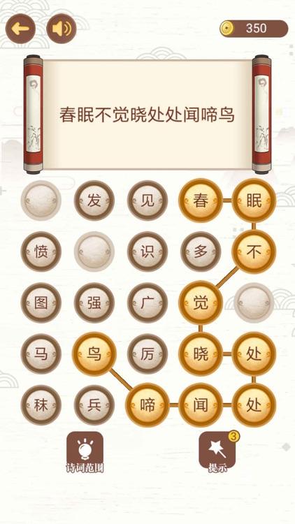 古诗词接龙 - 古诗文小游戏 screenshot-3