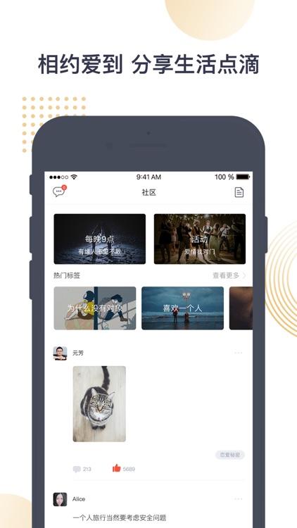 Adore(爱到)-高端实名制婚恋交友平台 screenshot-3