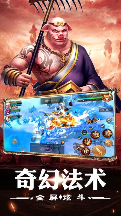 降魔西游-西游捉妖手游 screenshot-3