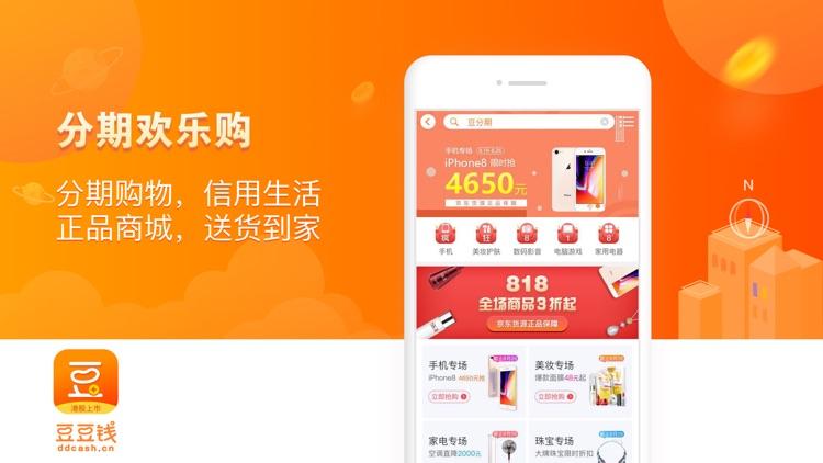 豆豆钱-手机贷款借款借钱软件
