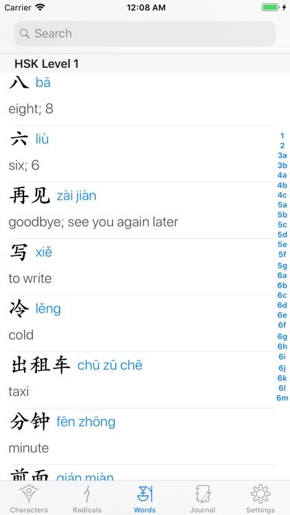 Chinese Characters 汉字 screenshot-6