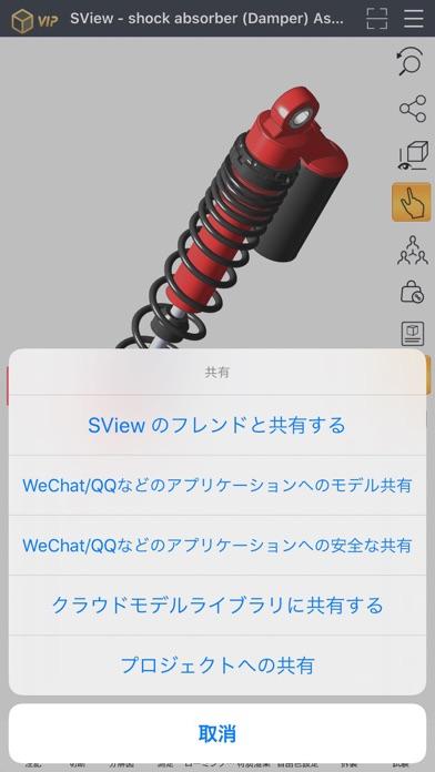 SView-によって図面を読むのスクリーンショット3