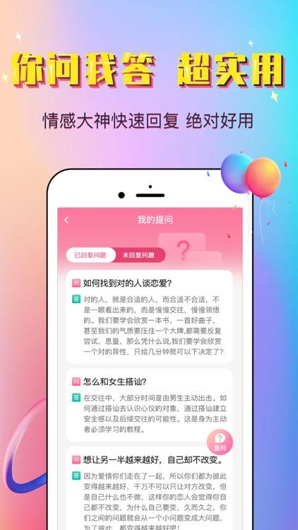最美恋爱-聊天交友话术库 screenshot-6