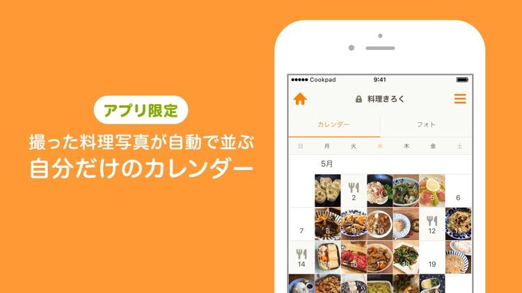 クックパッド - 毎日の料理を楽しみにするレシピ検索アプリ screenshot-4