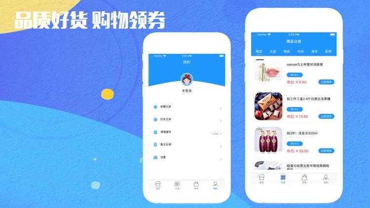 趣花商城-专业省钱app