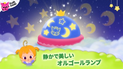 PINKFONG Bedtimeのおすすめ画像3