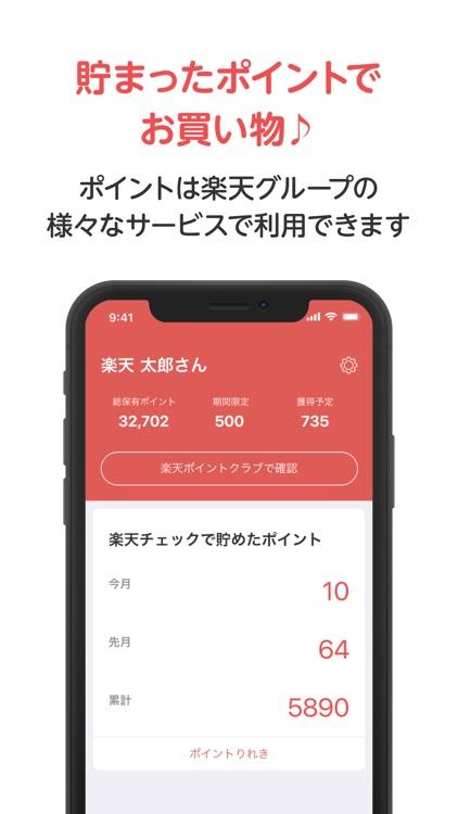 楽天チェック screenshot-4