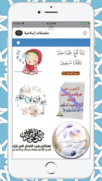 ملصقات إسلامية screenshot-3