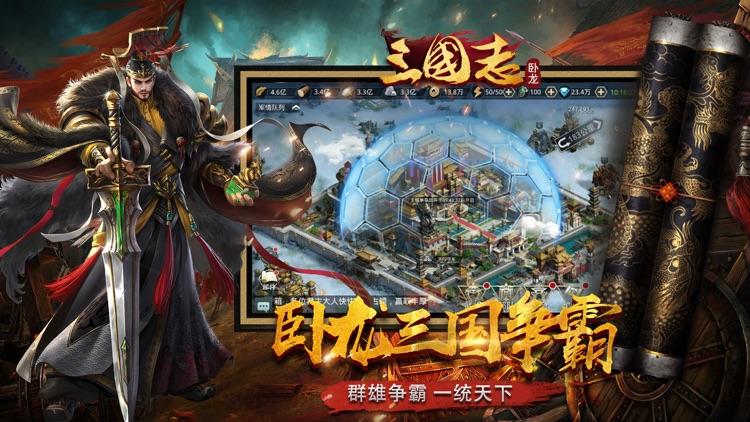 卧龙三国志-经典策略三国手游重现 screenshot-4