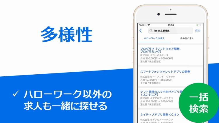 求人情報 for ハローワーク screenshot-3