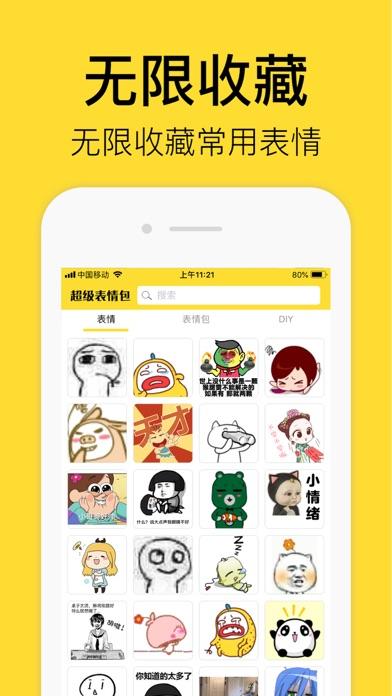 Download 超级表情包-动图表情包 for Android