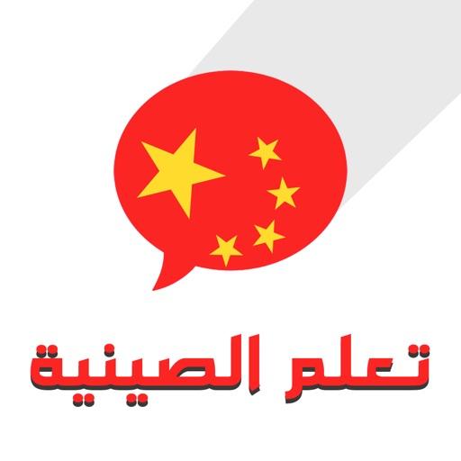تعلم اللغة الصينية باحترافية