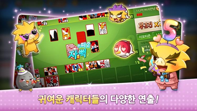 한게임 신맞고 : 대한민국 원조 고스톱 screenshot-3