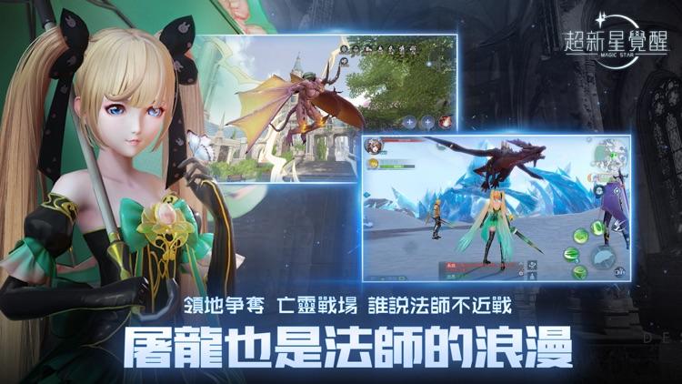 超新星覺醒 screenshot-5