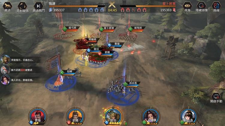 三國:Revolution screenshot-6