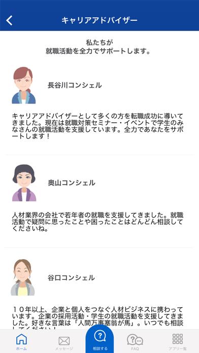 就活コンシェル団 by dodaキャンパスのスクリーンショット3