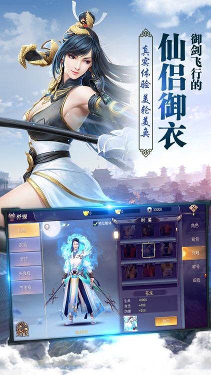 剑灵修仙-国风仙侠情缘手游