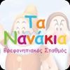 点击获取TaNanakia Nursery School