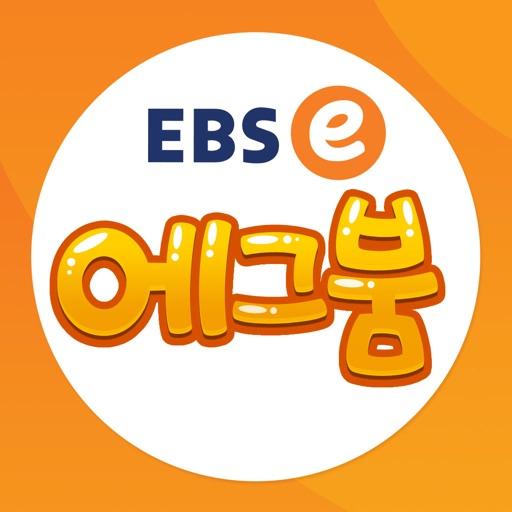 EBSe 에그붐(영어학습 게임 앱)