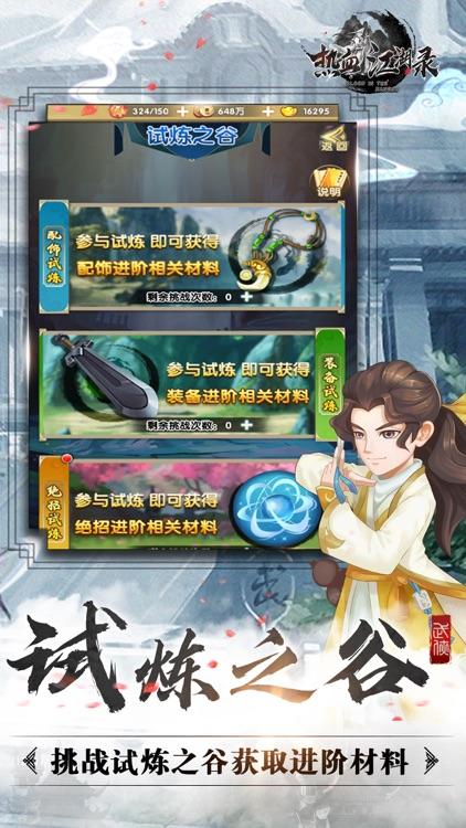 热血江湖录-武侠经典手游 screenshot-4