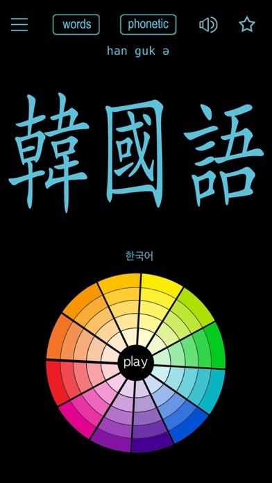 Korean Hanja Handwriting ! screenshot 5