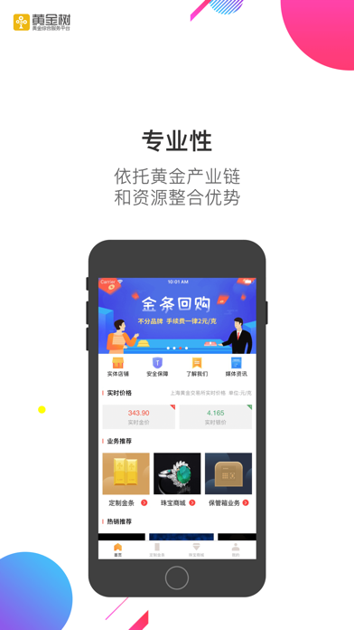 黄金树-黄金珠宝综合服务电商 screenshot one