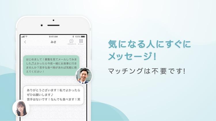 出会い - ワクワク(わくわく)-マッチングアプリ screenshot-4
