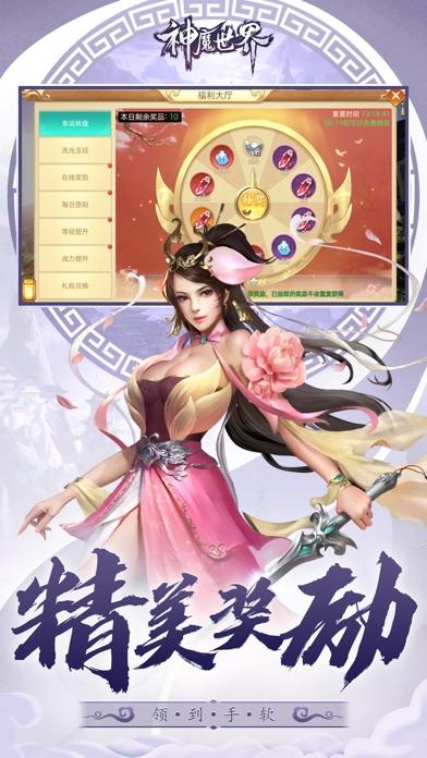 神魔世界-玄幻修仙手游 Screenshot