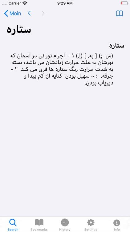Moin Persian Dictionary