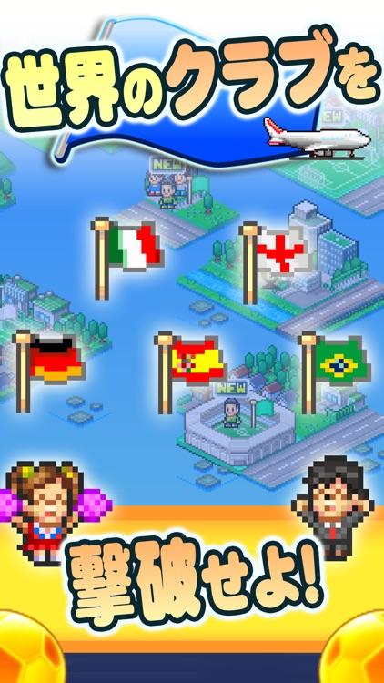 サッカークラブ物語2 screenshot-3