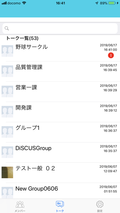 DiSCUSのスクリーンショット2