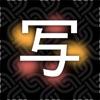 写汉字游戏 — Chinese Writer
