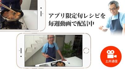 土井善晴の和食 - 旬の献立をレシピ動画で紹介 - ScreenShot1