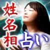 神も恐れぬ的中占い師・雪穂の姓名判断占い - iPhoneアプリ