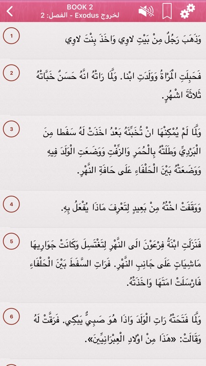 Arabic Holy Bible Audio mp3