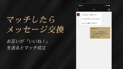 東カレデート ScreenShot3