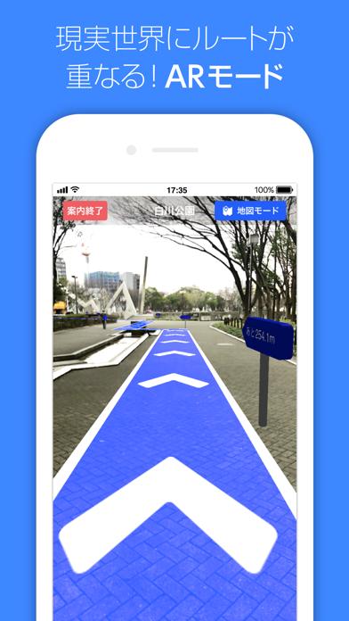 Yahoo! MAP-ヤフーマップ-道案内に強い地図アプリ ScreenShot5