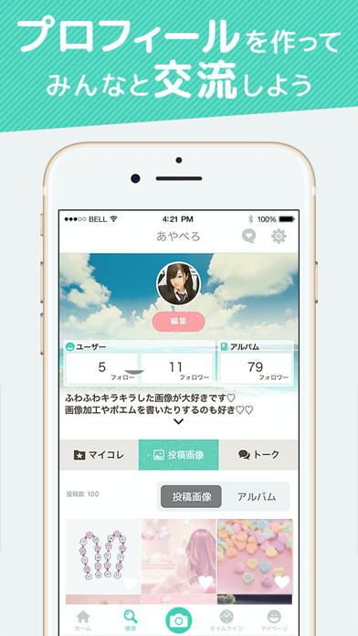 画像加工と画像検索 - 「プリ画像」byGMO ScreenShot4