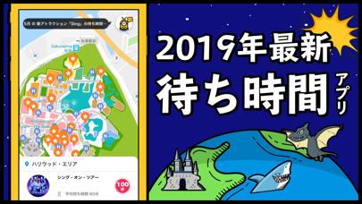 待ち時間アプリ for USJ ScreenShot0