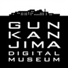 GDM(GUNKANJIMA DIGITAL MUSEUM)